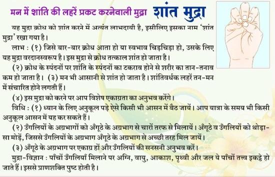 Shanti Mudra