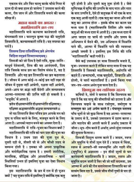 Shivratri2