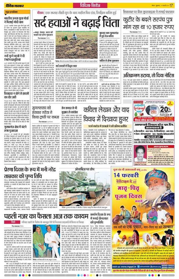 vidisha mppd news coverage