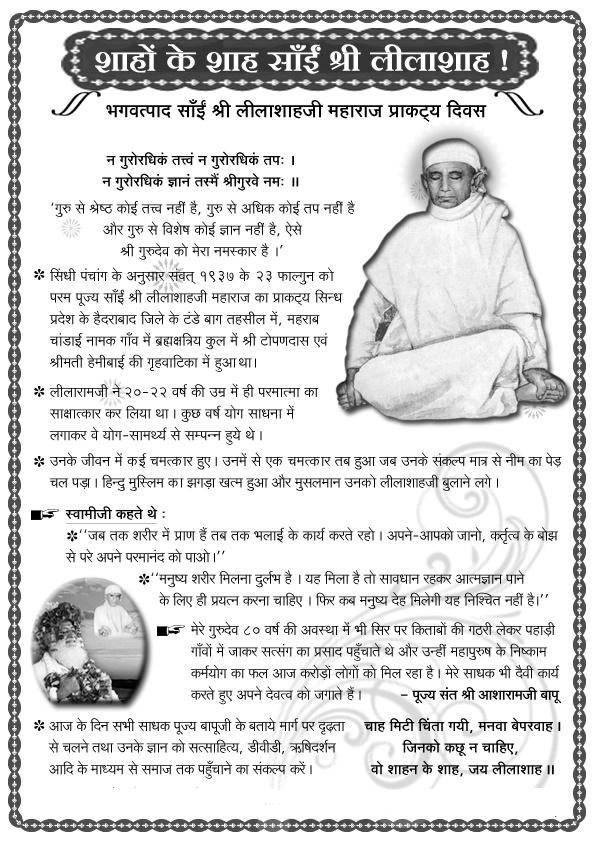 Dada-Guruji-Prakatya-Diwas-Pamphlet_2014