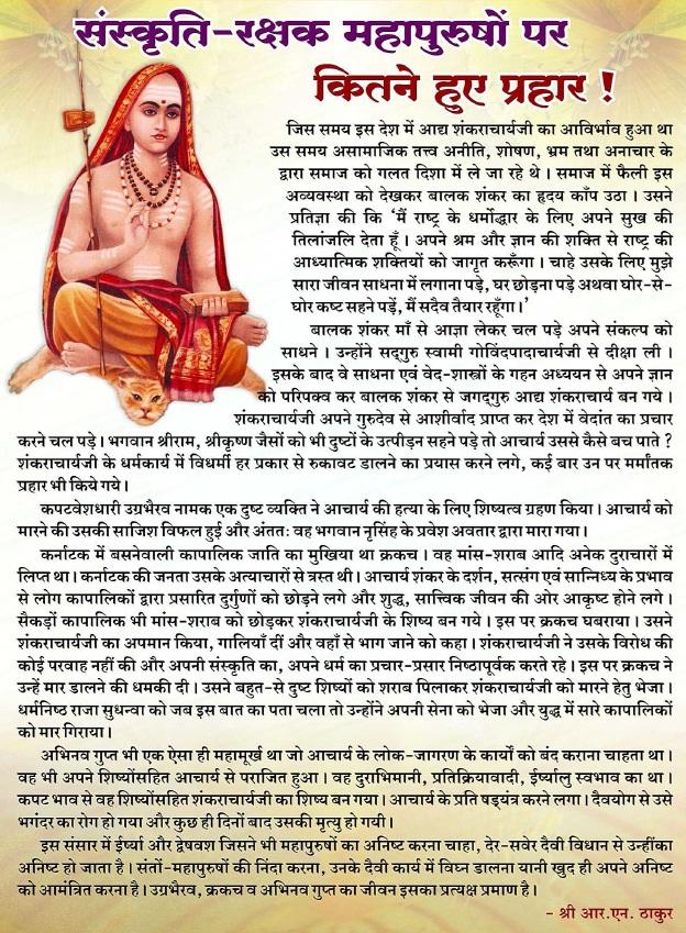 sanskruti