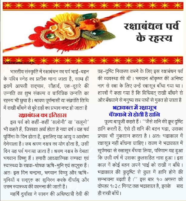 RakshaBandhanParv