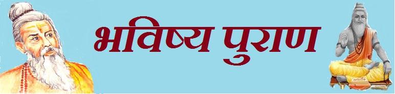 bhavishy_puran
