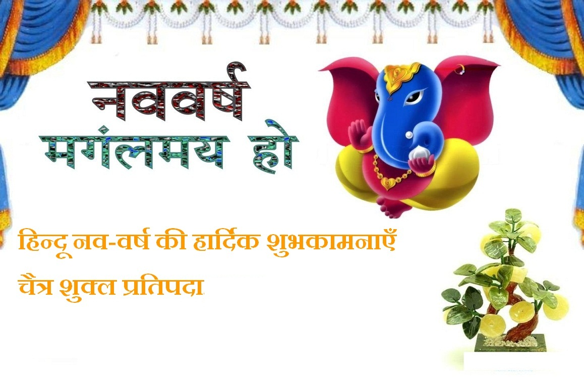 Hindu_Nav_Varsha_2072