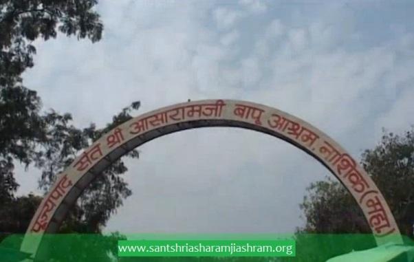 आश्रम दर्शन- नासिक,nashik ashram,asharam bapu