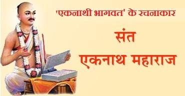 sant-eknath-maharaj