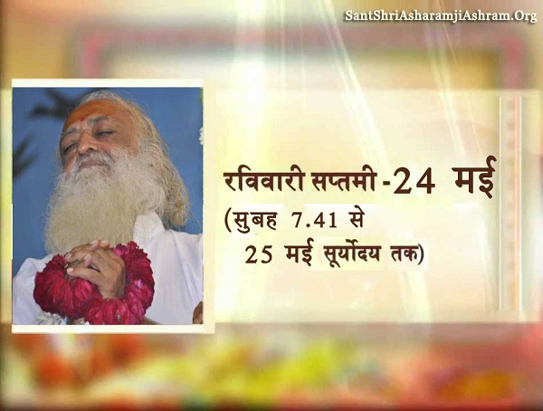 रविवारी सप्तमी , asaram bapu, ashram bapu, special tithi, parv, festival, imp,