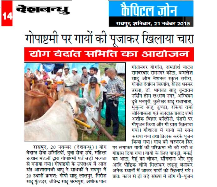 Deshbandhu Raipur 21.11.15 copy