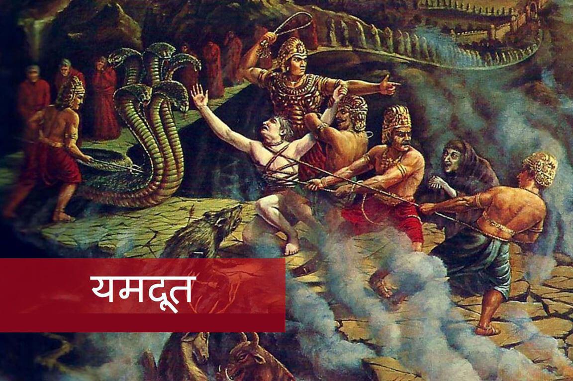 यमदूत,death,hindu,asharam bapu, asaram ji