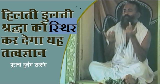 श्रद्धा,faith,truth,spiritual,hindu,asharam bapu