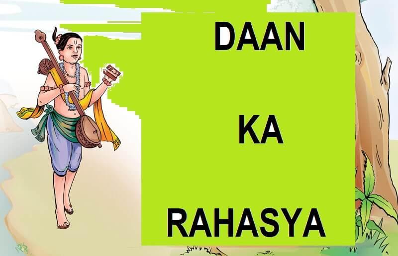 देवर्षि नारद,narad,narad rishi,asharm bapu,sant asaramji,daan,sewa,दान,सेवा,